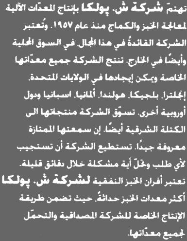 company_profile_arabic